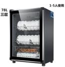 消毒櫃新款家用小型臺式不銹鋼單門 迷妳桌面立式消毒碗櫃   歐亞時尚220V