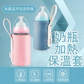 現貨【可控溫可定時】奶瓶保溫套 加熱器 USB 接頭不怕沒電 底部防滑設計 奶瓶-紅【AAA6212】