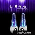 藍芽音箱創意噴泉水舞噴水音響七彩燈手機筆記本台式電腦低音炮藍芽小 【全館免運】