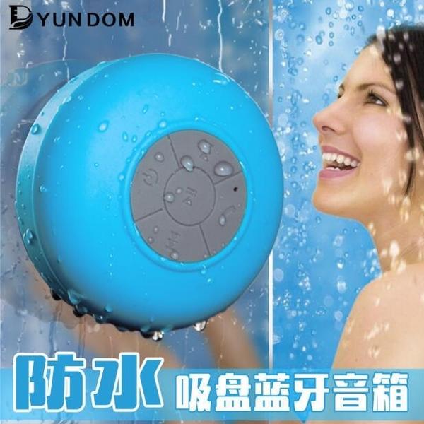 藍芽喇叭  第六代手機吸盤音響 防潑水 音箱 無線藍芽 重低音小鋼炮