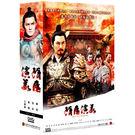 隋唐演義(1~30集) DVD ( 姜武...