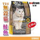 紐頓 T24無穀貓 鮭魚 6.8KG【寶羅寵品】