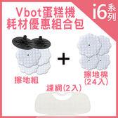 Vbot i6 蛋糕機 掃地機器人 耗材優惠組合包 (擦地組+擦地棉24入+濾網2入)