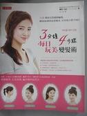 【書寶二手書T1/美容_QDO】3分鐘、4步驟 !每日玩美變髮術:55款韓系自然風格編髮..._車虹
