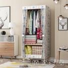 衣櫃 單人布藝衣櫃簡易實木牛津布組裝衣櫥現代簡約學生簡便收納衣櫃【快速出貨】