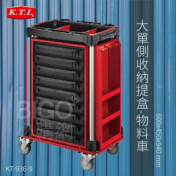 【康得倫KTL】大單側收納提盒-物料車 KT-939-9 9抽收納盒 工具收納車 置物車 手推車 工廠零件收納