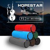 (現貨) HOPESTAR P3 藍牙 防水 戶外音箱 手電筒 車用 騎車 藍芽音響 音箱帶自行車支架 行動電源2400MAH