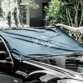 磁吸式汽車用遮陽擋前擋車窗防曬隔熱太陽遮光板前檔夏季車載用品  ATF  魔法鞋櫃