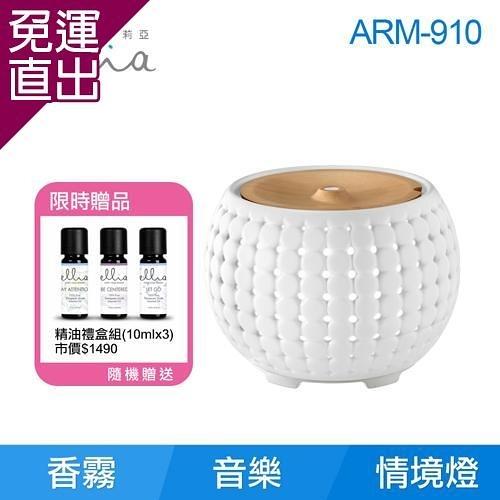 美國 ELLIA 伊莉亞 音樂香氛水氧機 ARM-910(白色) -送精油三入組禮盒【免運直出】