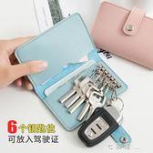 鑰匙包女式多功能韓國創意鎖匙包男可愛迷你小包零錢包卡包二合一  檸檬衣舍