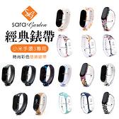 小米手環4 小米手環3 腕帶 彩繪圖案 迷彩 碎花 矽膠 透氣 運動 智慧 手環 錶環 手錶 錶帶 替換