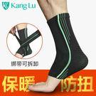 運動護踝男扭傷防護女士籃球護腳踝腳腕崴腳固定踝關節保暖  台北日光