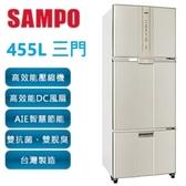 【SAMPO聲寶 】455L 變頻三門冰箱 SR-A46DV(Y2) 炫麥金