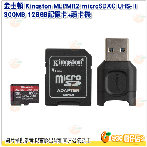 金士頓 Kingston MLPMR2 microSDXC UHS-II 300MB 128GB記憶卡+讀卡機 128G