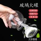 拔罐器 家用套裝拔火罐玻璃美容院專用罐吸濕撥罐防爆祛濕