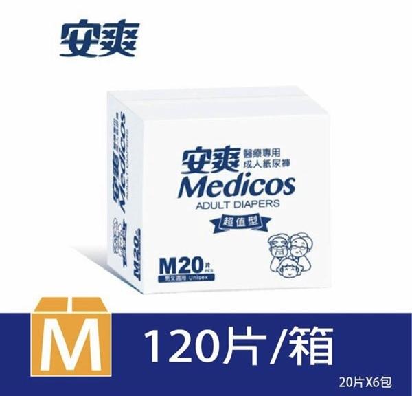 【醫博士專營店】安爽成人紙尿褲 超值型-M / L