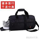 健身包男運動包女包健身房背包訓練包潮手提旅行包單肩包干濕分離  圖拉斯3C百貨