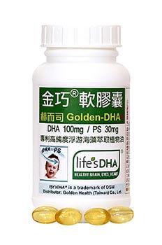 【8231251】六瓶八折團購價-赫而司 金巧軟膠囊Golden-DHA 浮游藻油DHA(升級版DHA+PS)
