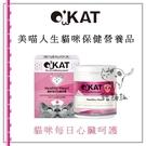 O'KAT美喵人生〔貓咪保健營養品,貓咪每日心臟呵護,110顆〕