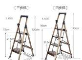 梯子家用摺疊人字梯鋁合金加厚室內四五六步樓梯伸縮多功能扶梯輕 卡布奇諾igo