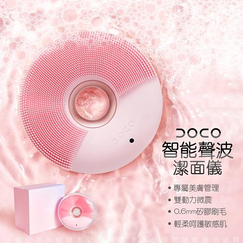免運 臉部按摩洗臉器 DOCO 智能APP美膚訂製 智能聲波 潔面儀/洗臉機 甜甜圈造型 粉金