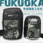 迷彩小號胸包維修售后電工小背包休閑便攜多功能單肩帆布工具包袋
