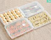 餃子盒凍餃子家用冰箱保鮮收納盒雞蛋盒水餃多層速凍餛飩盒大號【全館85折 最後一天】