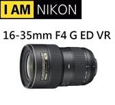 名揚數位 Nikon AF-S 16-35mm F4 G ED VR 奈米鏡片 平行輸入 (12.24期0利率)