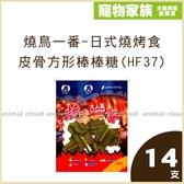 寵物家族-燒鳥一番-日式燒烤食皮骨方形棒棒糖(HF37)14支