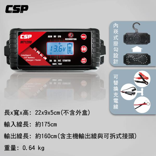 【CSP進煌】MT1200多功能智慧型充電器&檢測器 /機車 重機 汽車 小型車 12V大型車 12V農耕機 雙電壓