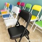 折疊椅子靠背家用便攜簡易凳子電腦辦公室會議座椅宿舍餐椅麻將椅MBS『「時尚彩紅屋」