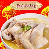 老爸ㄟ廚房年菜.人氣褒雞湯-鮑魚風味雞 (2000g/包)﹍愛食網
