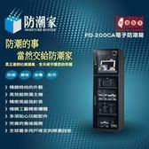 防潮家 電子防潮箱 【FD-200CA】 185L 電子防潮箱 省電無噪音防火除濕器斷電可用12hr 新風尚潮流