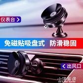 車載手機支架汽車出風口萬能通用導航吸盤式支撐寶馬奧迪奔馳支駕『小淇嚴選』