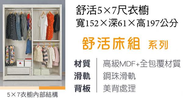 【森可家居】舒活5x7尺衣櫥 7JX29-6 衣櫃 左右推拉門 木紋質感 無印北歐風 MIT