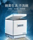 全自動家用洗碗機 台式獨立式智慧雙重消毒殺菌烘干刷碗機   汪喵百貨