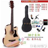 吉他-38寸初學者民謠木吉他男女學生練習樂器送大禮包新手入門jita-印象部落