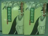 【書寶二手書T8/武俠小說_ITA】憤怒的小馬_第1&2部合售_古龍