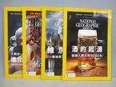 【書寶二手書T8/雜誌期刊_QEG】國家地理雜誌_183~188期間_共4本合售_酒的起源等