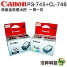 CANON PG-745+CL-746 一黑一彩 原廠墨水匣 盒裝 適用MG2470 MG2570 MG3070 MX497