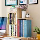 簡易書架置物架學生桌上書櫃兒童桌面小書架辦公收納架簡約現代   伊鞋本鋪