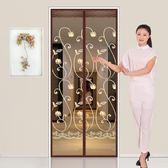門簾魔術貼防蚊門簾磁性紗門家用夏季紗窗自粘型防蚊蟲 貝兒鞋櫃