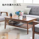 茶几【UHO】柚木色實木大茶几