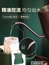 咖啡壺 手沖咖啡壺細口壺不銹鋼家用咖啡器...
