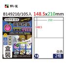 【奇奇文具】鶴屋 #18 B149210 白色 2格 A4三用標籤