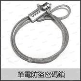 筆記型電腦專用 通用型 防盜 安全鎖 筆電鎖 電腦鎖【Buy3c奇展】