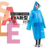 非一次性雨衣成人旅游雨衣男女式學生兒童時尚裝防水長款加厚雨披    9號潮人館