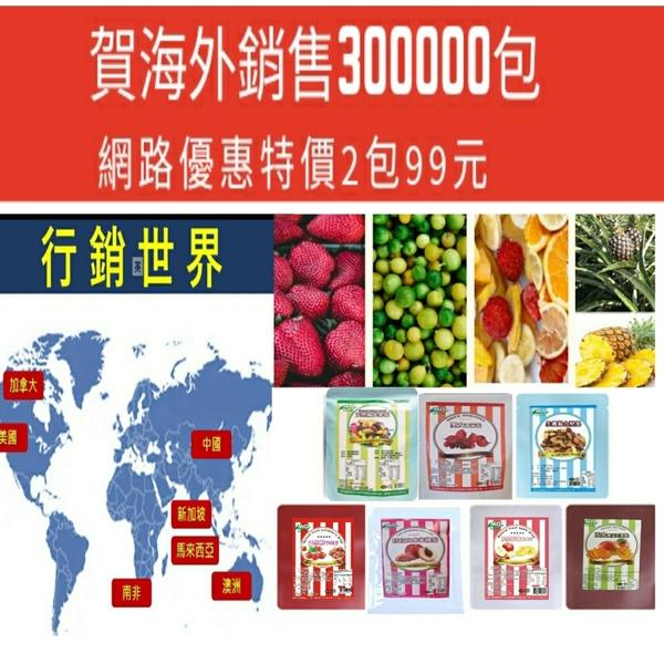 小資首選~綜合天然果乾~任選2包/組特價99元(買3組送日式柚子乾隨手包)