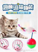 貓玩具魚薄荷貓咪用品不倒翁老鼠逗貓棒火雞毛彩色羽毛鈴鐺免運 酷斯特數位3c YXS