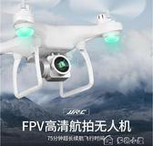 高清航拍無人機遙控飛機超長續航模直升機兒童玩具四軸飛行器多色小屋YXS